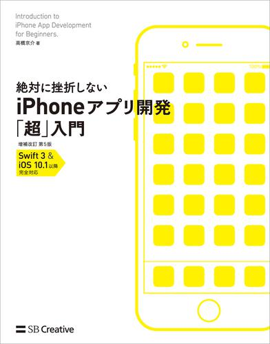 絶対に挫折しない iPhoneアプリ開発「超」入門 増補改訂第5版【Swift 3 & iOS 10.1以降】完全対応 漫画