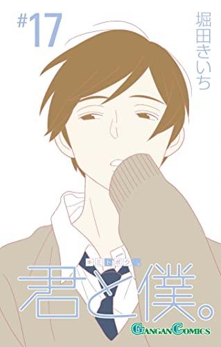 君と僕。 (1-15巻 最新刊) 漫画