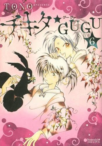 チキタ★GUGU (1-6巻 全巻) 漫画