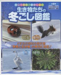 生き物たちの冬ごし図鑑(全4巻セット)―探して発見!観察しよう