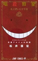 暗殺教室イラストキャラブック 卒業アルバムの時間 漫画