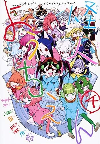 ◆特典あり◆怪人ようちえん monster's kindergar 漫画