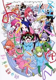 怪人ようちえん monster's kindergar (1-4巻 最新刊)