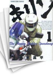 【中古】キリン The Happy Ridder Speedway (1-11巻 全巻) 漫画
