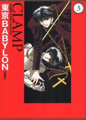 東京BABYLON [愛蔵版] (1-3巻 全巻) 漫画