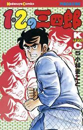 1・2の三四郎(5) 漫画