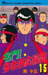 名門!多古西応援団(15) 漫画
