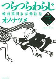 つらつらわらじ(3) 漫画