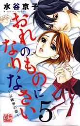 おれのものになりなさい~女執事の恋~ 5巻 漫画