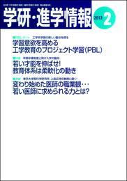 学研・進学情報 2013年2月号 漫画