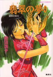 破妖の剣5 翡翠の夢4 漫画