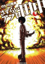 さすらいアフロ田中(9) 漫画