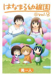 はなまる幼稚園8巻 漫画