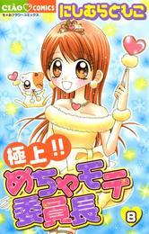 極上!!めちゃモテ委員長(8) 漫画