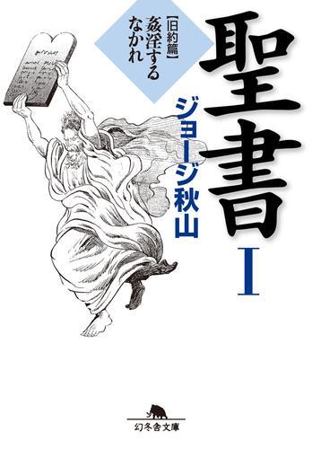 聖書 I 旧約篇 姦淫するなかれ 漫画