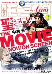 月刊モーニング・ツー 2013 7月号 漫画