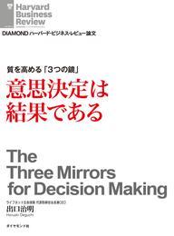 質を高める「3つの鏡」 意思決定は結果である 漫画