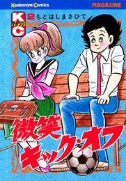 微笑キック・オフ(2) 漫画