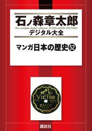 マンガ日本の歴史(52) 漫画