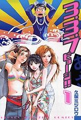 3.3.7ビョーシ!! (1-10巻 全巻) 漫画