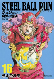 STEEL BALL RUN スティール・ボール・ラン [文庫版](1-16巻 全巻)