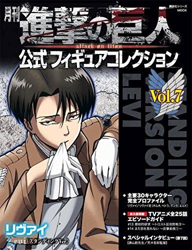 月刊 進撃の巨人 公式フィギュアコレクション Vol.7 リヴァイ(スタンディングVer.) 漫画