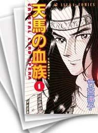 【中古】天馬の血族 (1-24巻) 漫画
