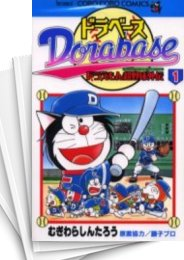 【中古】ドラベース ドラえもん超野球外伝 (1-23巻) 漫画