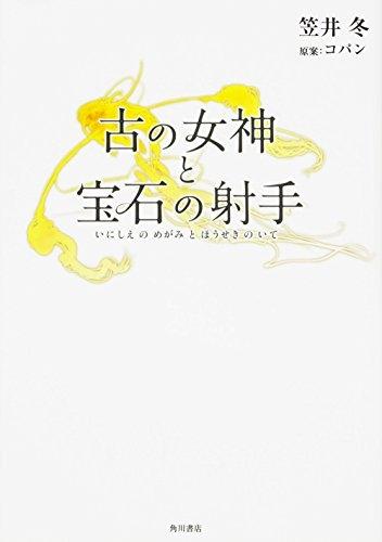 【書籍】古の女神と宝石の射手 漫画