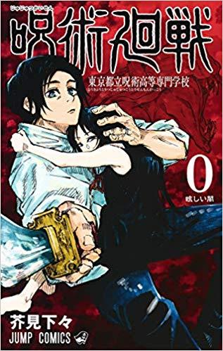 呪術廻戦 (0-16巻 最新刊) 漫画