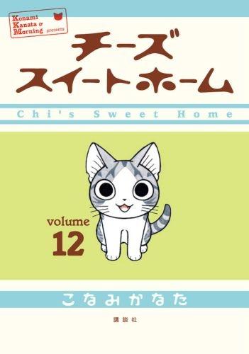 チーズスイートホーム (1-12巻 最新刊) 漫画