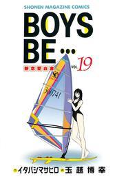 BOYS BE・・・(19) 漫画