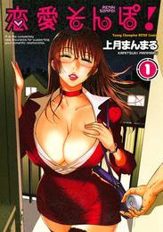 恋愛そんぽ! 1 漫画