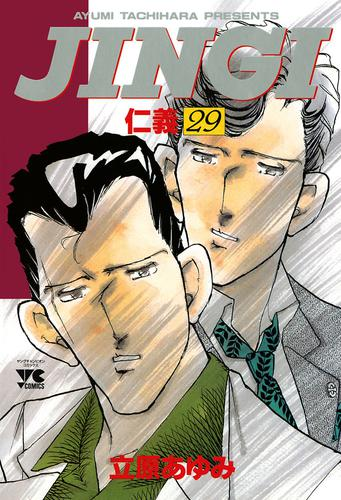 JINGI(仁義)  漫画