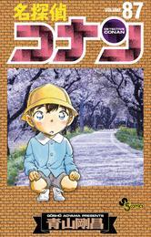 名探偵コナン(87) 漫画