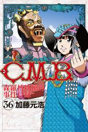 C.M.B.森羅博物館の事件目録(36) 漫画