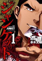 ジャンケット (1)