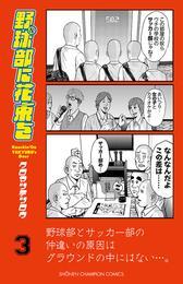 野球部に花束を ~Knockin' On YAKYUBU's Door~ 3 漫画