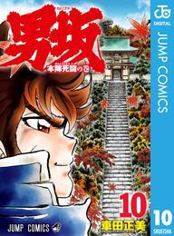 男坂 10 冊セット 最新刊まで