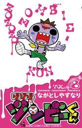ゾゾゾ ゾンビ-くん(8) 漫画