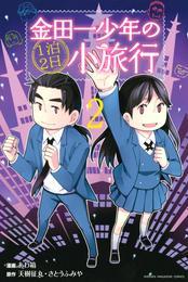 金田一少年の1泊2日小旅行(2) 漫画