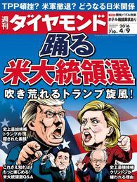 週刊ダイヤモンド 16年4月9日号 漫画