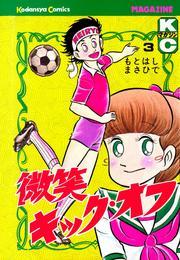 微笑キック・オフ(3) 漫画
