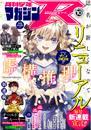 月刊少年マガジンR 50 冊セット 最新刊まで 漫画