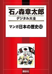 マンガ日本の歴史(53) 漫画