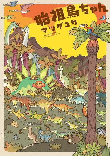 始祖鳥ちゃん 漫画
