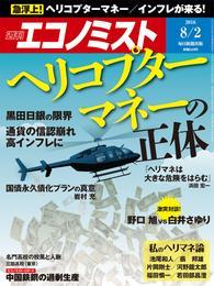 週刊エコノミスト (シュウカンエコノミスト) 2016年08月02日号 漫画