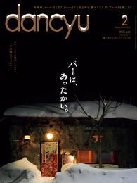 dancyu 2017年2月号 漫画