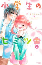 小学生のヒミツ 初カレ 分冊版(2) ふたりきりのバレンタイン 漫画