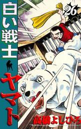 白い戦士ヤマト 第26巻 漫画